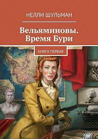 Нелли Шульман -Вельяминовы. Время бури. Книга первая