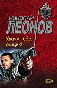 Николай Леонов -Удачи тебе, сыщик!