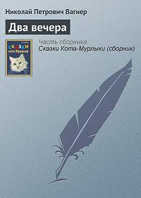 Николай Вагнер -Два вечера