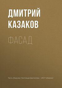 Дмитрий Казаков -Фасад