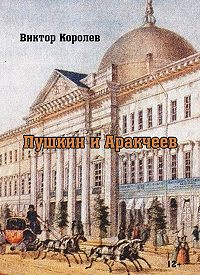 Виктор Королев -Пушкин и Аркачеев