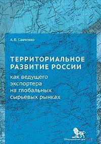 Александр Савченко -Территориальное развитие России как ведущего экспортера на глобальных сырьевых рынках