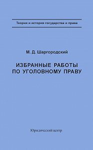 Михаил Шаргородский -Избранные работы по уголовному праву