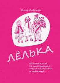 Ольга Сафонова -Лёлька. Несколько глав из ненаписанной повести для детей и родителей