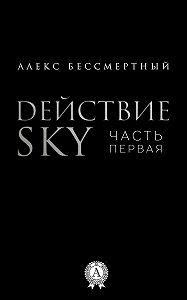 Алекс Бессмертный - Действие SKY. Часть первая