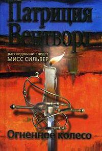 Патриция Вентворт - Огненное колесо