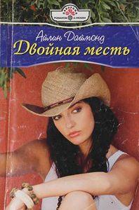 Айлин Даймонд -Двойная месть