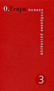 О. Генри - Полное собрание рассказов. Том 3