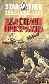Лоуренс Йепп - Властелин Призраков