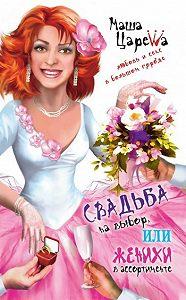 Маша Царева -Свадьба на выбор, или Женихи в ассортименте