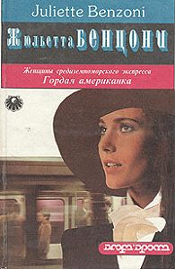 Жюльетта Бенцони -Гордая американка