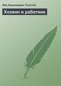 Лев Толстой -Хозяин и работник