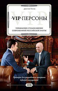 Дмитрий Титов -VIP-персоны. Управление стилем жизни современной российской элиты