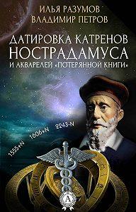 Илья Разумов -Датировка катренов Нострадамуса и акварелей «Потерянной книги»