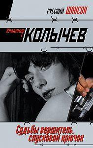 Владимир Колычев -Судьбы вершитель, спусковой крючок