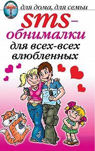 О. Волков - SMS-обнималки для всех-всех-всех влюбленных