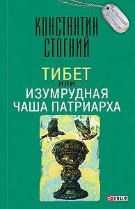 Константин Стогний -Тибет, или Изумрудная Чаша Патриарха