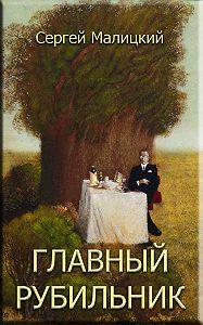 Сергей Малицкий -Главный рубильник (сборник)