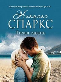 Николас Спаркс -Тихая гавань