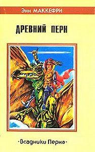 Энн Маккефри -История Нерилки