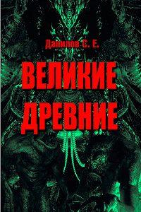 Станислав Данилов - Великие Древние (сборник)