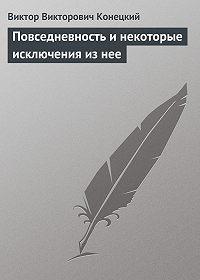 Виктор Конецкий -Повседневность и некоторые исключения из нее