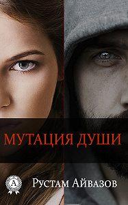 Рустам Айвазов -Мутация души