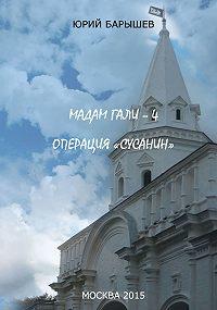 Юрий Барышев - Мадам Гали – 4. Операция «Сусанин»