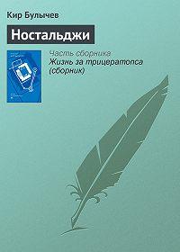 Кир Булычев -Ностальджи