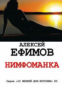 Алексей Ефимов -Нимфоманка