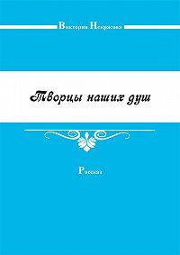 Виктория Некрасова - Творцы наших душ