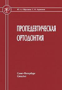 Юрий Образцов -Пропедевтическая ортодонтия