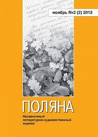 Коллектив Авторов -Поляна № 2(2), ноябрь 2012