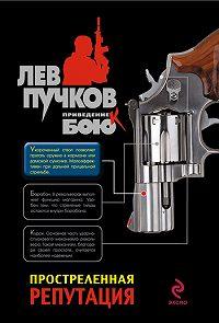 Лев Пучков -Простреленная репутация