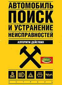 Владимир Золотницкий -Автомобиль: поиск и устранение неисправностей. Алгоритм действия