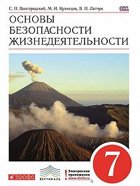 Валерий Марков -Основы безопасности жизнедеятельности.7 класс