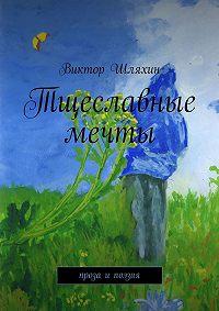 Виктор Шляхин -Тщеславные мечты (сборник)