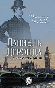 Джордж Элиот -Даниэль Деронда (С иллюстрациями)