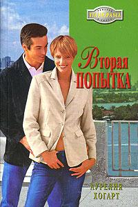 Аурелия Хогарт -Вторая попытка