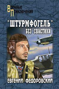 Евгений Петрович Федоровский - «Штурмфогель» без свастики
