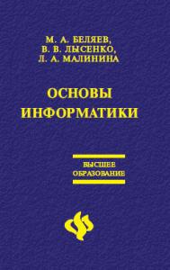 Лариса Александровна Малинина -Основы информатики: Учебник для вузов