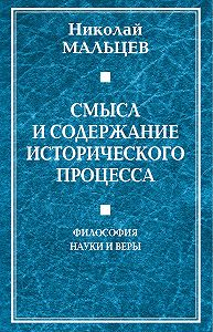 Николай Никифорович Мальцев -Смысл и содержание исторического процесса. Философия науки и веры