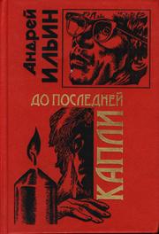 Андрей Ильин -До последней капли