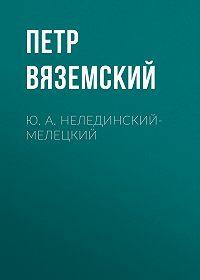 Петр Андреевич Вяземский -Ю. А. Нелединский-Мелецкий