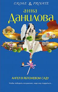 Анна Данилова -Ангел в яблоневом саду