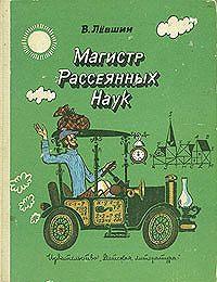 Владимир Левшин, Левшин Артурович - В поисках похищенной марки
