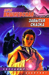 Дарья Вишневская -Забытая сказка