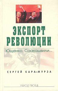 Александр Александров -Экспорт революции. Ющенко, Саакашвили...