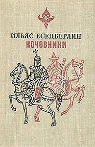 Ильяс Есенберлин - Хан Кене