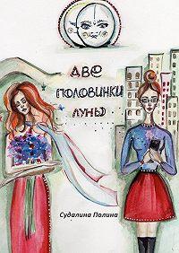 Полина Судалина -Две половинкилуны. Там, где сбываютсясны